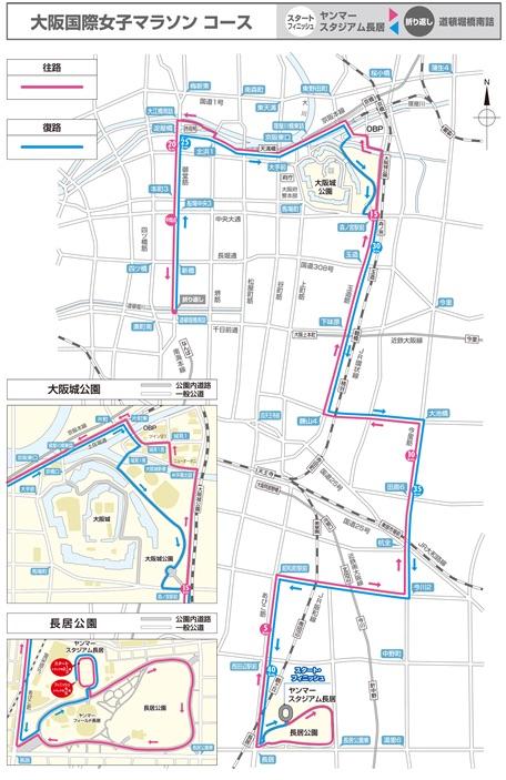 女子 大阪 マラソン コース 国際